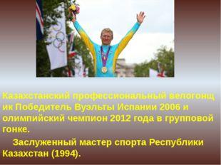 Казахстанскийпрофессиональныйвелогонщик Победитель Вуэльты Испании2006 и