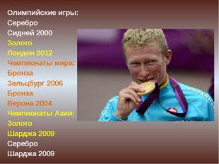 Олимпийские игры: Серебро Сидней 2000 Золото Лондон 2012 Чемпионаты мира: Бро