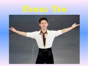 Денис Тен