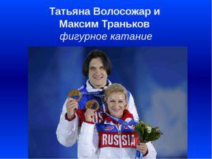 Татьяна Волосожар и Максим Траньков фигурное катание