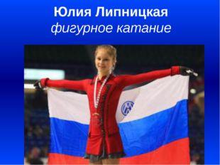 Юлия Липницкая фигурное катание