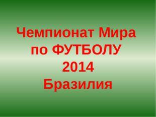 Чемпионат Мира по ФУТБОЛУ 2014 Бразилия