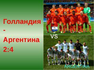 Голландия - Аргентина 2:4