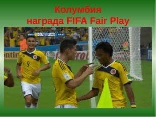 Колумбия награда FIFA Fair Play