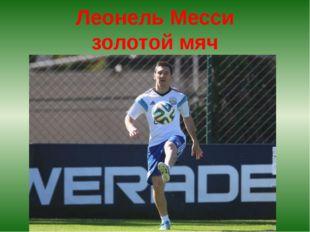 Леонель Месси золотой мяч