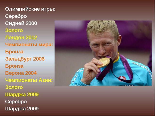 Олимпийские игры: Серебро Сидней 2000 Золото Лондон 2012 Чемпионаты мира: Бро...