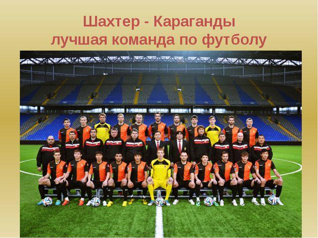 Шахтер - Караганды лучшая команда по футболу