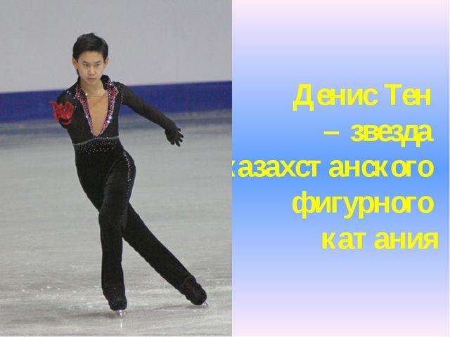 Денис Тен – звезда казахстанского фигурного катания