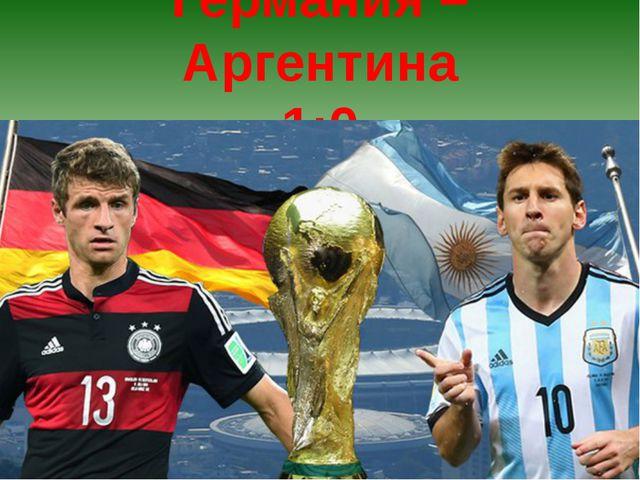 Германия – Аргентина 1:0