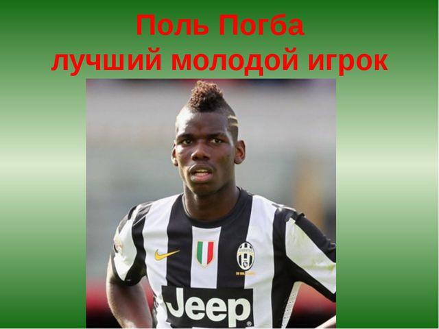 Поль Погба лучший молодой игрок