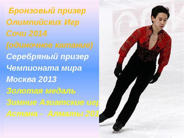 Бронзовый призер Олимпийских Игр Сочи2014 (одиночное катание) Серебряный пр...