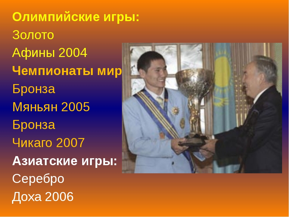 Олимпийские игры: Золото Афины 2004 Чемпионаты мира: Бронза Мяньян 2005 Бронз...