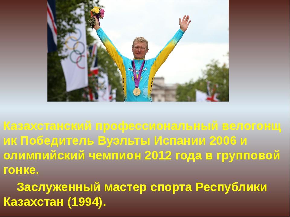 Казахстанскийпрофессиональныйвелогонщик Победитель Вуэльты Испании2006 и...