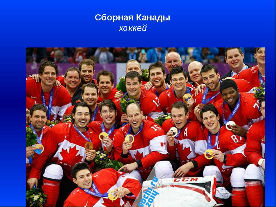 Сборная Канады хоккей
