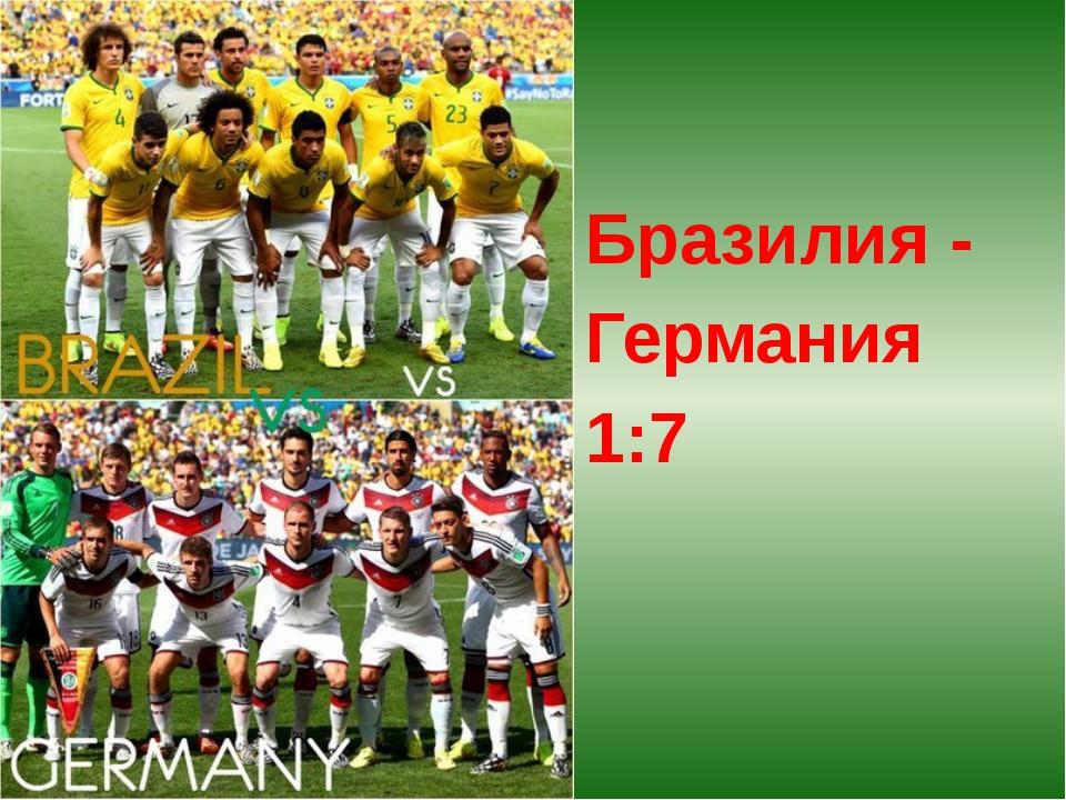Бразилия - Германия 1:7