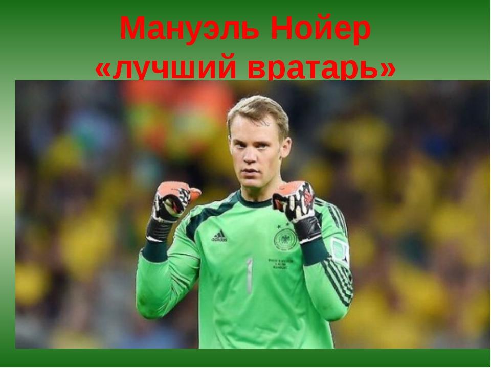 Мануэль Нойер «лучший вратарь»