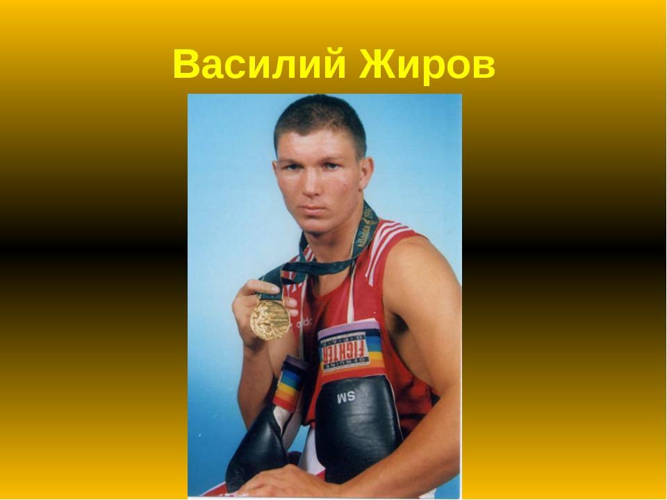 Василий Жиров
