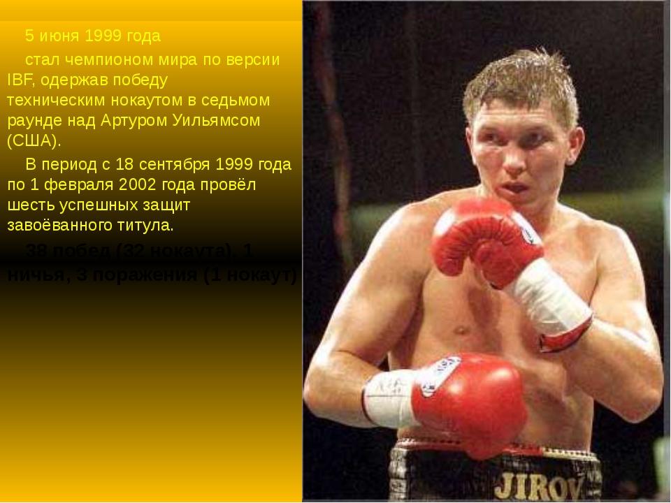 5 июня1999года сталчемпионом мира по версии IBF, одержав победу техниче...