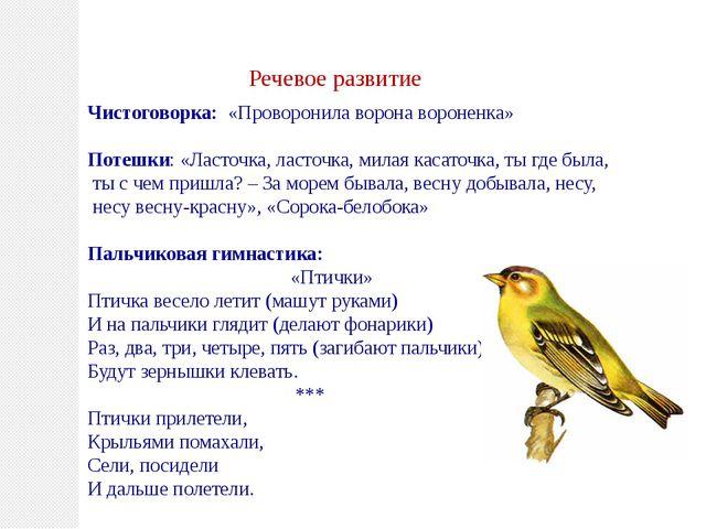 Речевое развитие Чистоговорка: «Проворонила ворона вороненка» Потешки: «Ласто...