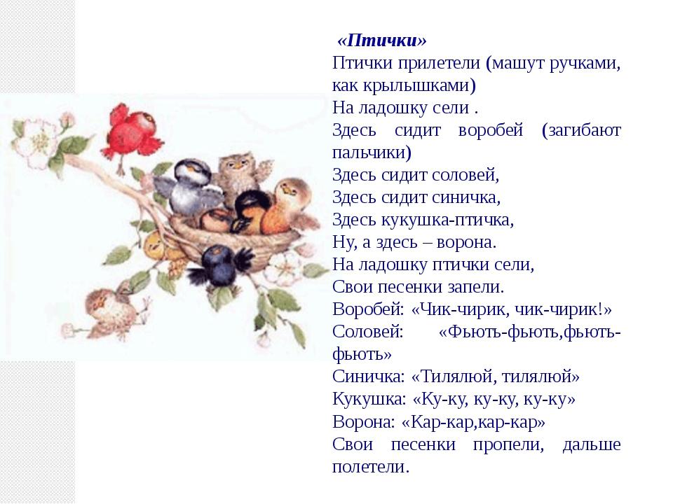 «Птички» Птички прилетели (машут ручками, как крылышками) На ладошку сели ....