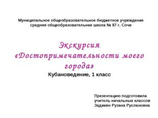Экскурсия «Достопримечательности моего города» Кубановедение, 1 класс Муници