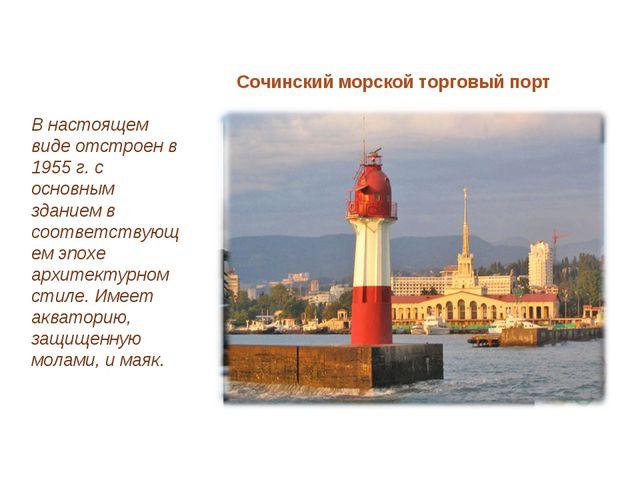Сочинский морской торговый порт В настоящем виде отстроен в 1955 г. с основны...