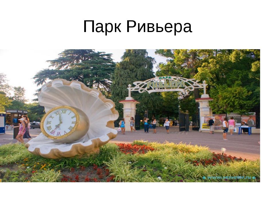 Парк Ривьера