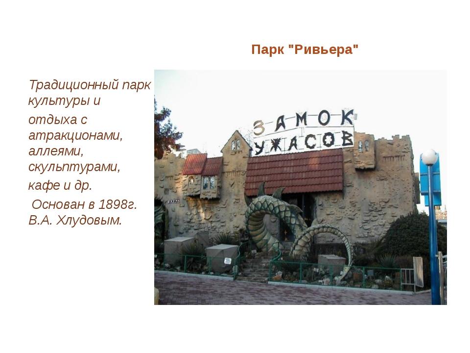 """Парк """"Ривьера"""" Традиционный парк культуры и отдыха с атракционами, аллеями, с..."""