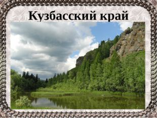 Кузбасский край