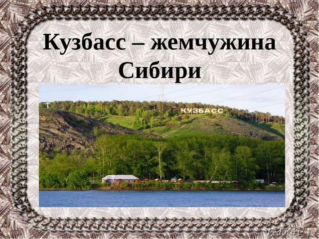 Кузбасс – жемчужина Сибири