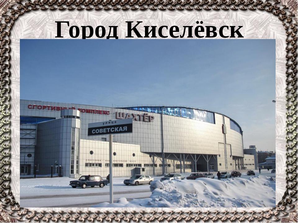 Город Киселёвск