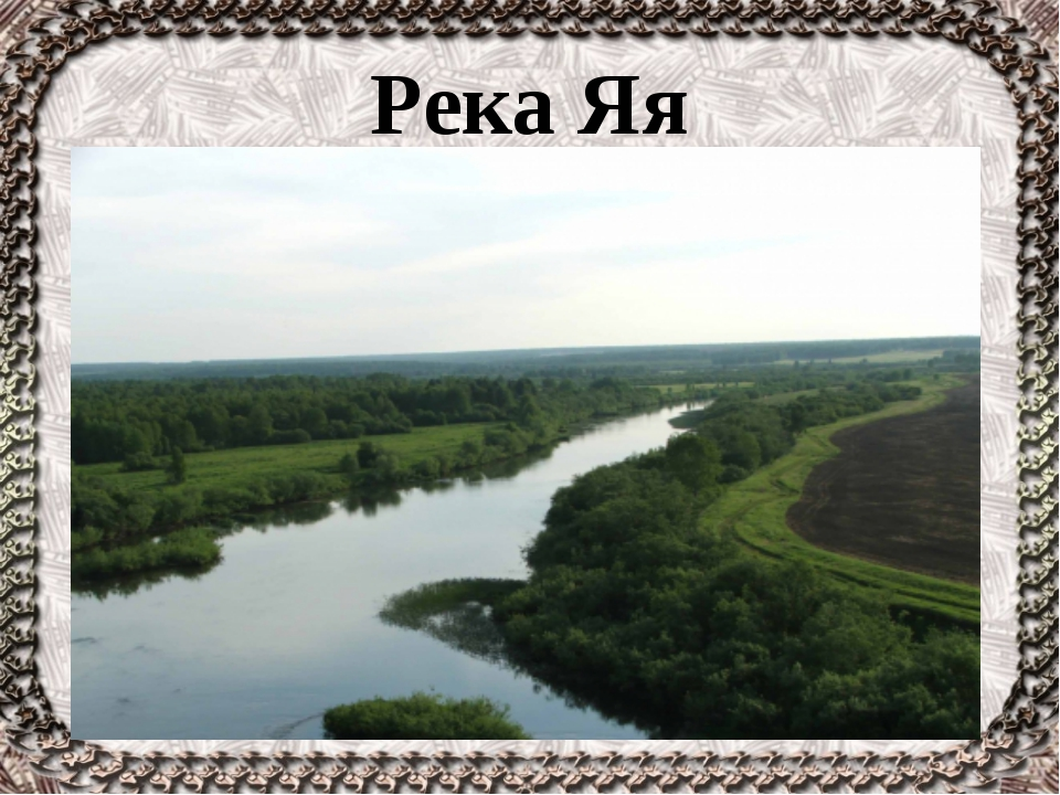 Река Яя