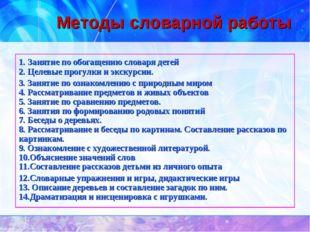 Методы словарной работы 1. Занятие по обогащению словаря детей 2. Целевые про