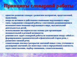 Принципы словарной работы • единство развития словаря с развитием восприятия,
