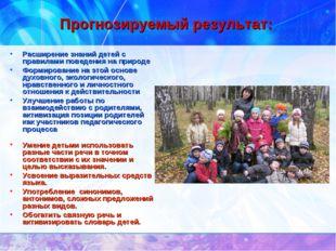 Прогнозируемый результат: Расширение знаний детей с правилами поведения на пр