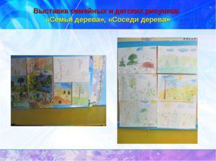 Выставка семейных и детских рисунков «Семья дерева», «Соседи дерева»