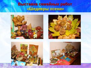 Выставка семейных работ «Шедевры осени»