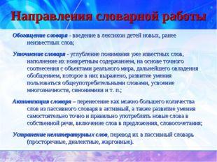 Направления словарной работы Обогащение словаря - введение в лексикон детей н