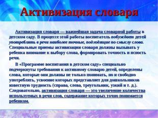 Активизация словаря Активизация словаря — важнейшая задача словарной работы в