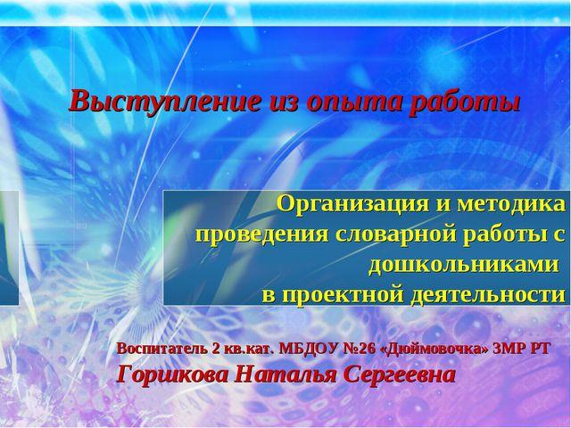 Выступление из опыта работы Организация и методика проведения словарной работ...