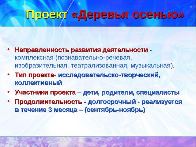 Проект «Деревья осенью» Направленность развития деятельности - комплексная (п...
