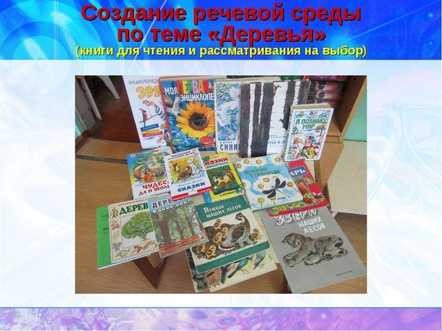 Создание речевой среды по теме «Деревья» (книги для чтения и рассматривания н...