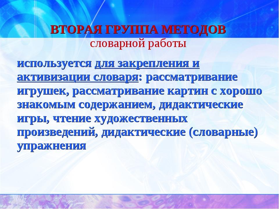 ВТОРАЯ ГРУППА МЕТОДОВ словарной работы используется для закрепления и активиз...