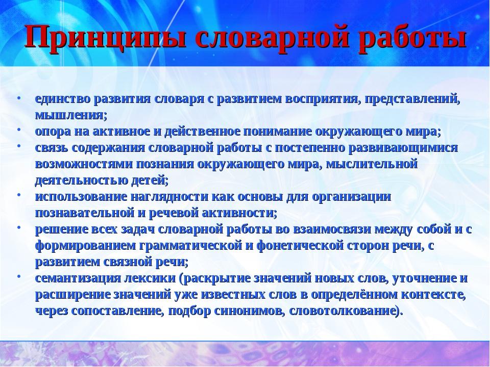 Принципы словарной работы • единство развития словаря с развитием восприятия,...