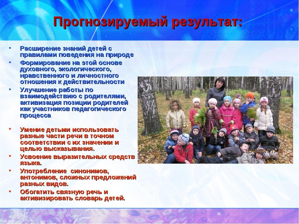Прогнозируемый результат: Расширение знаний детей с правилами поведения на пр...