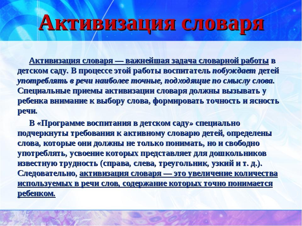Активизация словаря Активизация словаря — важнейшая задача словарной работы в...