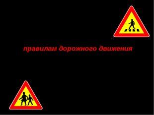 «Школа пешехода» Игра-путешествие по правилам дорожного движения для начальны
