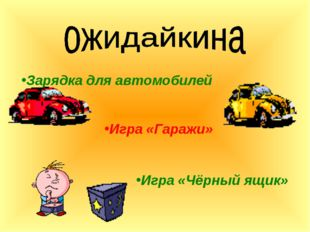 Зарядка для автомобилей Игра «Гаражи» Игра «Чёрный ящик»