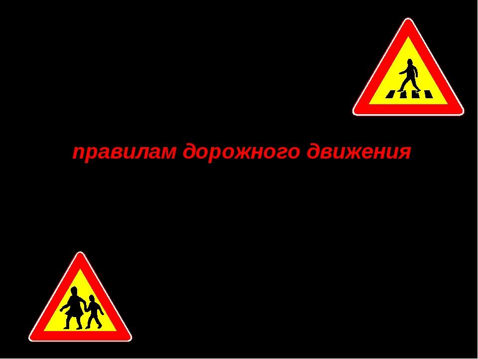 «Школа пешехода» Игра-путешествие по правилам дорожного движения для начальны...