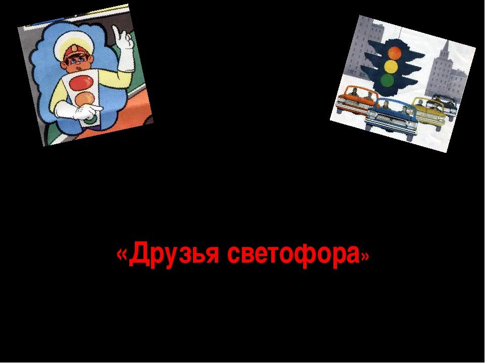 Домашнее задание: Аппликация на тему «Друзья светофора»